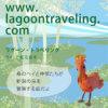 Lagoon Traveling