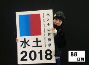 開幕まであと88日☆水と土の芸術祭2018