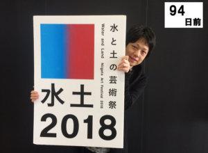 開幕まであと94日☆水と土の芸術祭2018