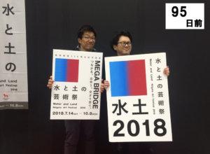 開幕まであと95日☆水と土の芸術祭2018