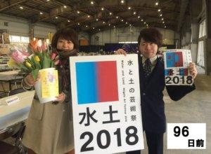 開幕まであと96日☆水と土の芸術祭2018