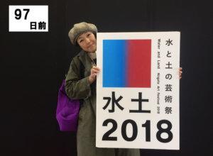 開幕まであと97日☆水と土の芸術祭2018