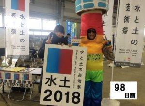 開幕まであと98日☆水と土の芸術祭2018